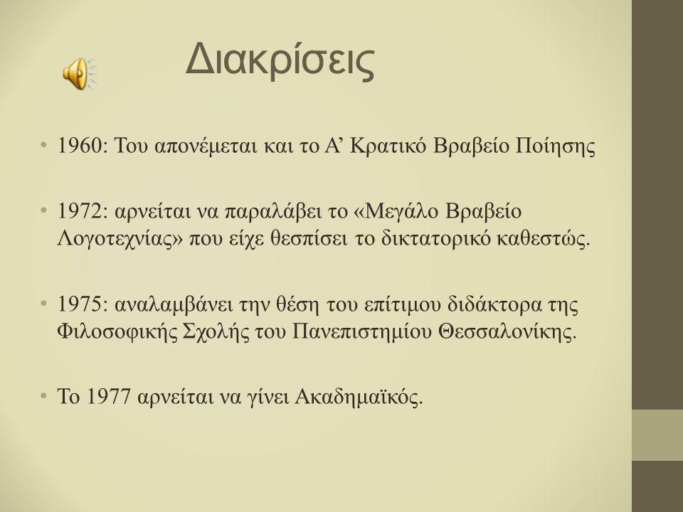 Την απονομή του Νόμπελ ακολούθησαν τιμητικές διακρίσεις εντός και εκτός Ελλάδας, μεταξύ αυτών: η απονομή φόρου τιμής σε ειδική συνεδρίαση της Βουλής των Ελλήνων, η αναγόρευσή του σε επίτιμο διδάκτορα του Πανεπιστημίου της Σορβόνης, η ίδρυση έδρας νεοελληνικών σπουδών με τίτλο Έδρα Ελύτη , στο πανεπιστήμιο Rutgers του Νιου Τζέρσεϊ, κ.α.