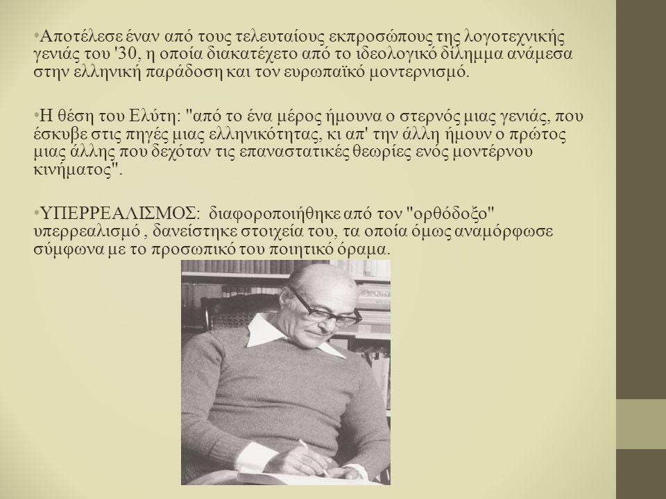 Αποτέλεσε έναν από τους τελευταίους εκπροσώπους της λογοτεχνικής γενιάς του 30, η οποία διακατέχετο από το ιδεολογικό δίλημμα ανάμεσα στην ελληνική παράδοση και τον ευρωπαϊκό μοντερνισμό.