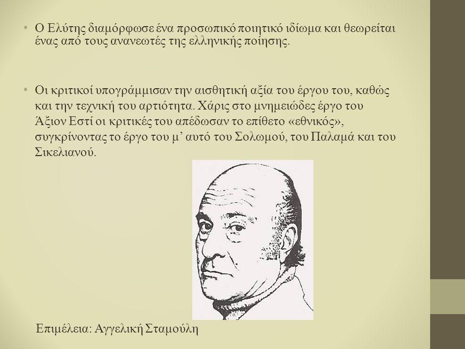 Ο Ελύτης διαμόρφωσε ένα προσωπικό ποιητικό ιδίωμα και θεωρείται ένας από τους ανανεωτές της ελληνικής ποίησης.