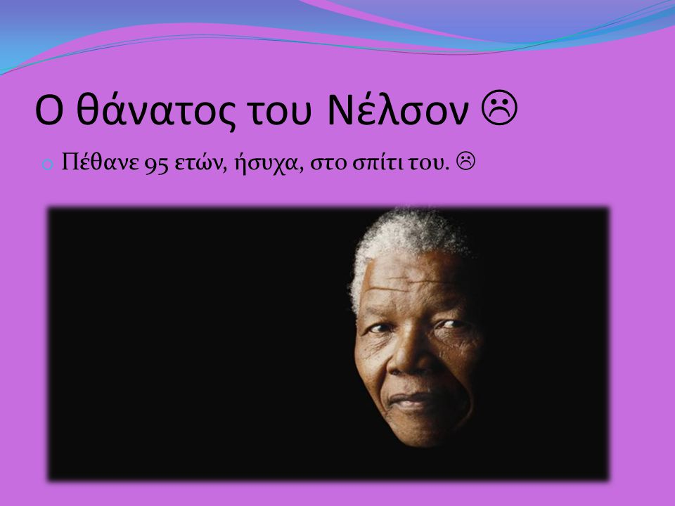 Ο θάνατος του Νέλσον  o Πέθανε 95 ετών, ήσυχα, στο σπίτι του. 