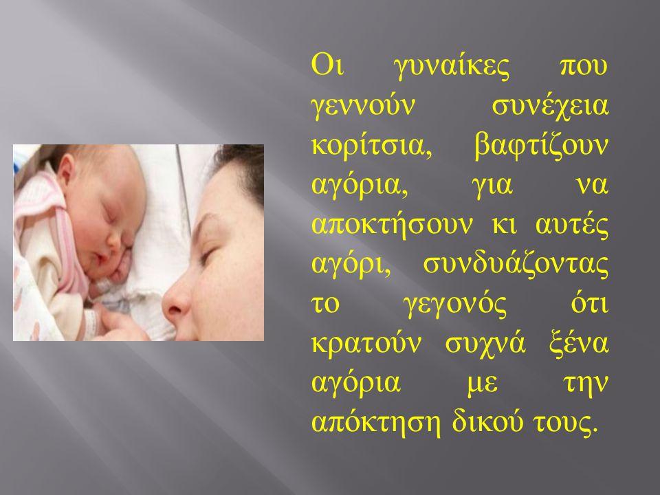 Ήθη και έθιμα του λαού μας για τη γέννηση αρσενικού παιδιού