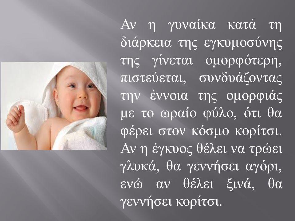 ΣταμάταΑγόρι Στην απόκτηση αγοριού θεωρείται ότι συντελεί και το να δίνουν τα ονόματα Σταμάτα και Αγόρι στο τελευταίο κορίτσι που γεννήθηκε.