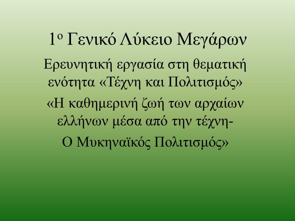 1 ο Γενικό Λύκειο Μεγάρων Ερευνητική εργασία στη θεματική ενότητα «Τέχνη και Πολιτισμός» «Η καθημερινή ζωή των αρχαίων ελλήνων μέσα από την τέχνη- Ο Μ