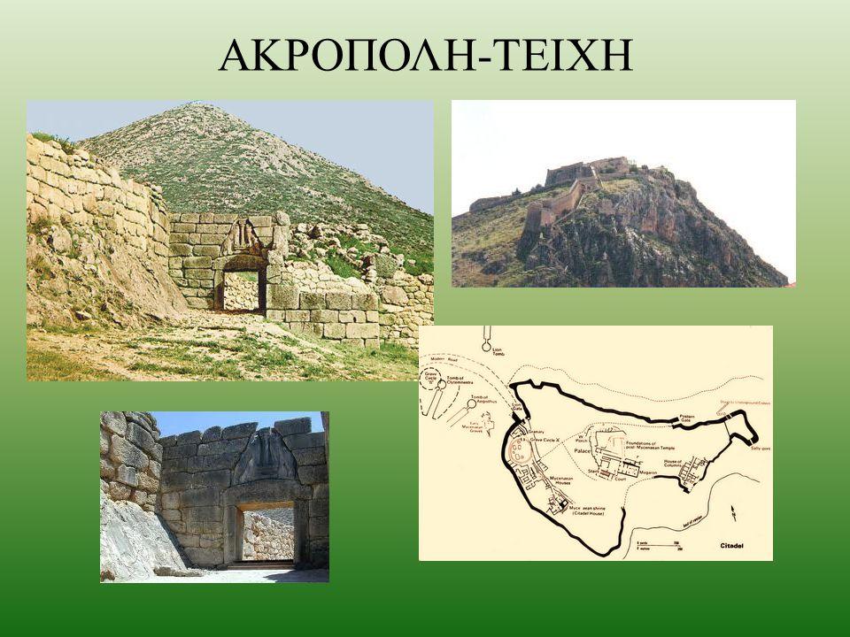 Μυκηναϊκές ακροπόλεις: πρόκειται για οχυρά ανακτορικά συγκροτήματα πάνω σε βραχώδη υψώματα, που δεσπόζουν στην περιοχή.