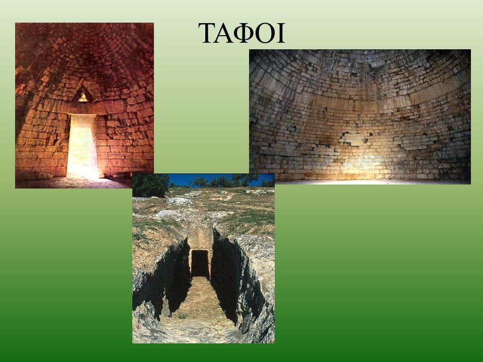 Θολωτός τάφος Συγκαταλέγονται στα πιο λαμπρά αρχιτεκτονήματα του Μυκηναϊκού Πολιτισμού.