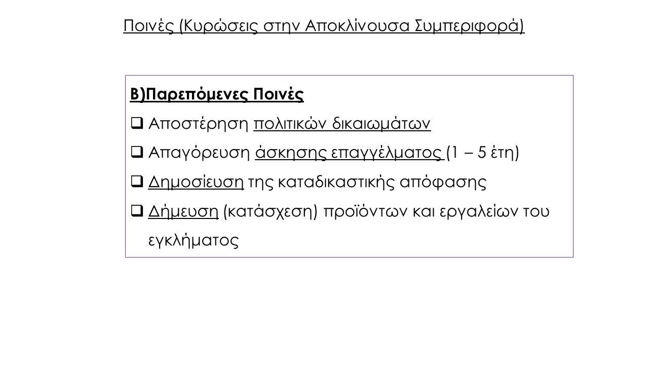 Β)Παρεπόμενες Ποινές  Αποστέρηση πολιτικών δικαιωμάτων  Απαγόρευση άσκησης επαγγέλματος (1 – 5 έτη)  Δημοσίευση της καταδικαστικής απόφασης  Δήμευ