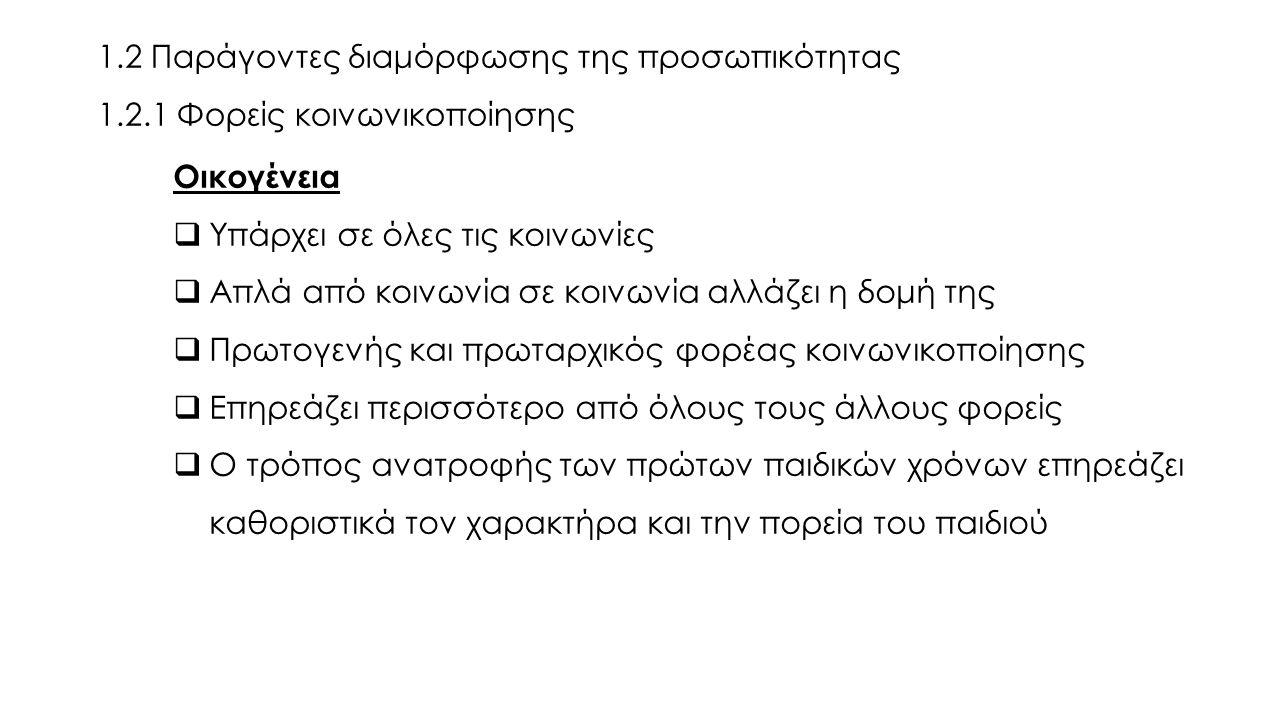Η κάθε κοινωνία έχει το δικό της σύστημα αξιών Βασικές αξίες της ελληνικής κοινωνίας που υπάρχουν και στο Σύνταγμα 1.Ο σεβασμός και η προστασία της αξιοπρέπειας του ανθρώπου 2.Η ελευθερία και η κοινοβουλευτική δημοκρατία 3.Η προστασία της παιδείας και της ορθόδοξης παράδοσης 4.Η προστασία του φυσικού και πολιτισμικού περιβάλλοντος 5.Η προστασία της διεθνούς ειρήνης και συνεργασίας 6.Η προστασία των ατομικών και κοινωνικών δικαιωμάτων