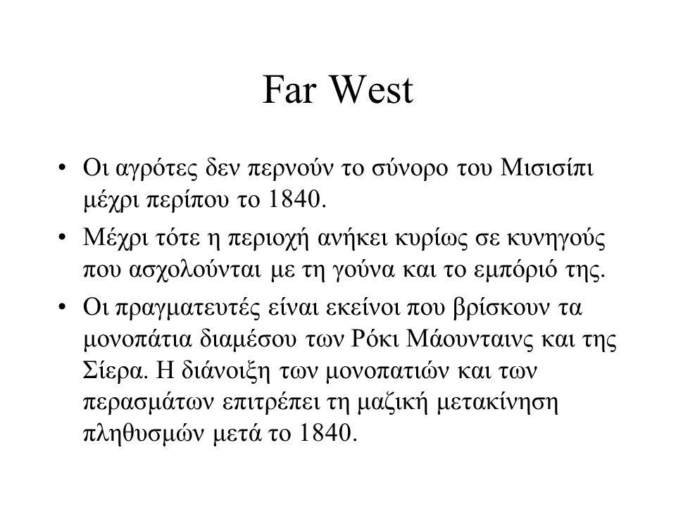 Far West Οι αγρότες δεν περνούν το σύνορο του Μισισίπι μέχρι περίπου το 1840. Μέχρι τότε η περιοχή ανήκει κυρίως σε κυνηγούς που ασχολούνται με τη γού
