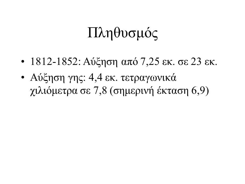 Πληθυσμός 1812-1852: Αύξηση από 7,25 εκ. σε 23 εκ. Αύξηση γης: 4,4 εκ. τετραγωνικά χιλιόμετρα σε 7,8 (σημερινή έκταση 6,9)