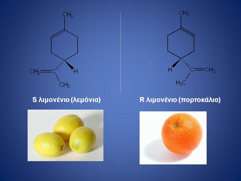 S λιμονένιο (λεμόνια)R λιμονένιο (πορτοκάλια)