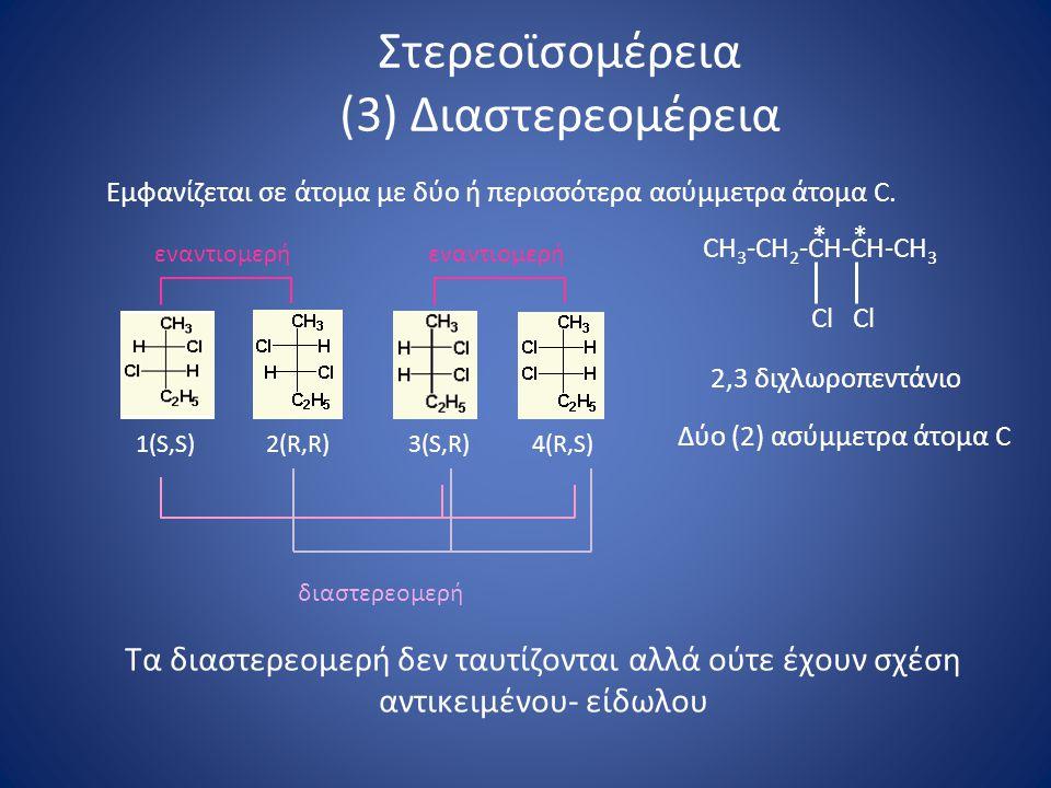 Στερεοϊσομέρεια (3) Διαστερεομέρεια Εμφανίζεται σε άτομα με δύο ή περισσότερα ασύμμετρα άτομα C.