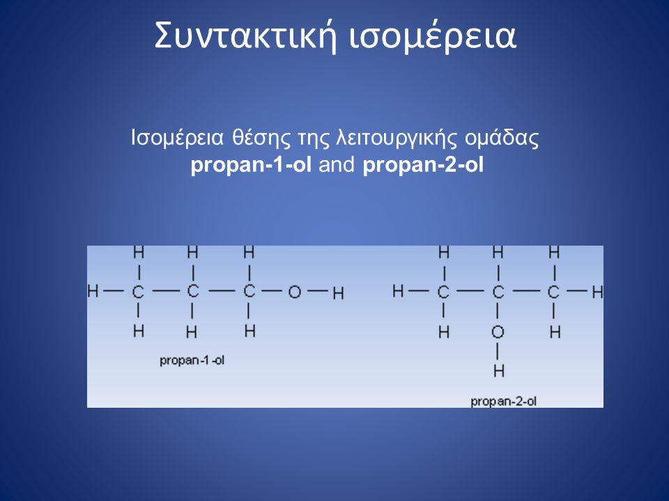 Συντακτική ισομέρεια Ισομέρεια ομόλογης σειράς C 2 H 6 0 αντιστοιχεί σε ethanol και methoxymethane.