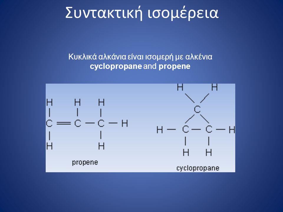 Συντακτική ισομέρεια Κυκλικά αλκάνια είναι ισομερή με αλκένια cyclopropane and propene