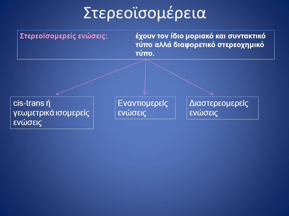 Στερεοϊσομέρεια Στερεοϊσομερείς ενώσεις:έχουν τον ίδιο μοριακό και συντακτικό τύπο αλλά διαφορετικό στερεοχημικό τύπο. cis-trans ή γεωμετρικά ισομερεί