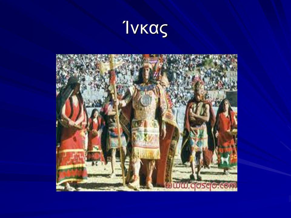 Ίνκας Οι Ίνκας ήταν πολιτισμός και αυτοκρατορία της Νότιας Αμερικής, η οποία έπεσε με την κατάκτηση του Νέου Κόσμου από τους Ισπανούς.