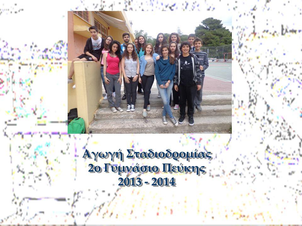 Αγωγή Σταδιοδρομίας 2ο Γυμνάσιο Πεύκης 2013 - 2014