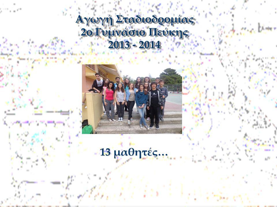 13 μαθητές…