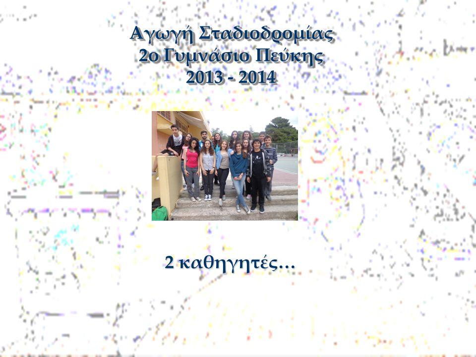 Αγωγή Σταδιοδρομίας 2ο Γυμνάσιο Πεύκης 2013 - 2014 2 καθηγητές…