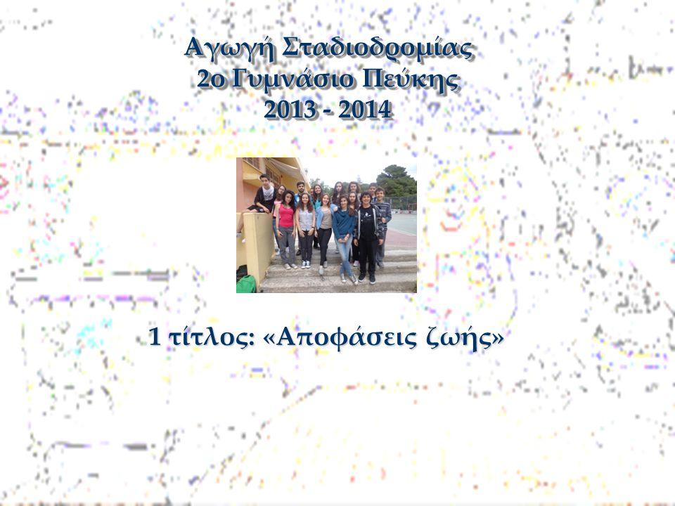 Αγωγή Σταδιοδρομίας 2ο Γυμνάσιο Πεύκης 2013 - 2014 1 τίτλος: «Αποφάσεις ζωής»