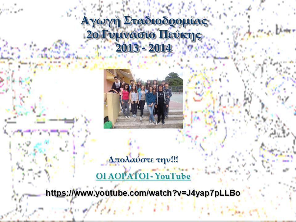 Αγωγή Σταδιοδρομίας 2ο Γυμνάσιο Πεύκης 2013 - 2014 Απολαύστε την!!! ΟΙ ΑΟΡΑΤΟΙ - YouTube ΟΙ ΑΟΡΑΤΟΙ - YouTubehttps://www.youtube.com/watch?v=J4yap7pLL