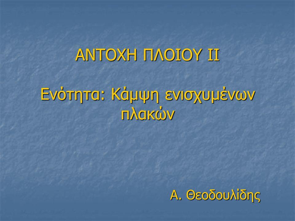 ΑΝΤΟΧΗ ΠΛΟΙΟΥ ΙI Eνότητα: Κάμψη ενισχυμένων πλακών Α. Θεοδουλίδης