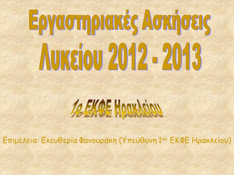Επιμέλεια: Ελευθερία Φανουράκη (Υπεύθυνη 1 ου ΕΚΦΕ Ηρακλείου)