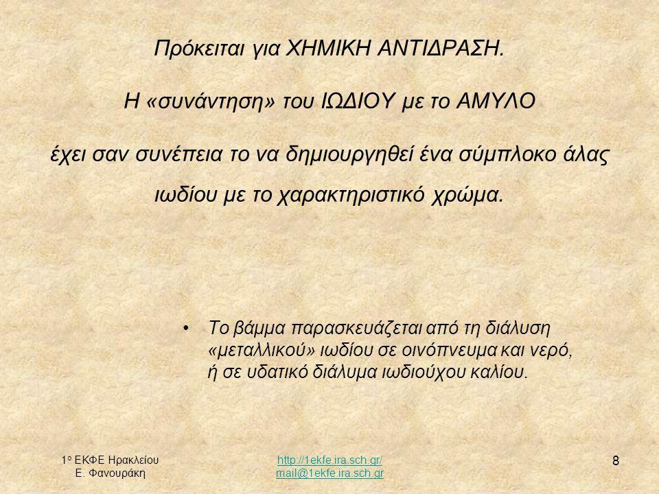 1 ο ΕΚΦΕ Ηρακλείου Ε. Φανουράκη http://1ekfe.ira.sch.gr/ mail@1ekfe.ira.sch.gr 8 Πρόκειται για ΧΗΜΙΚΗ ΑΝΤΙΔΡΑΣΗ. Η «συνάντηση» του ΙΩΔΙΟΥ με το ΑΜΥΛΟ