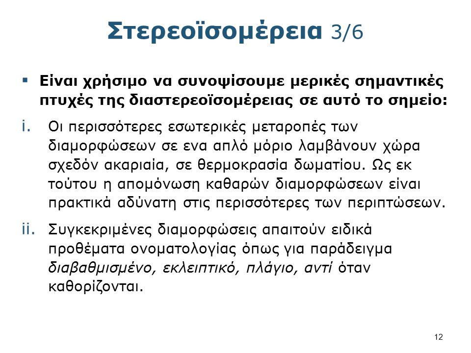 Στερεοϊσομέρεια 3/6  Είναι χρήσιμο να συνοψίσουμε μερικές σημαντικές πτυχές της διαστερεοϊσομέρειας σε αυτό το σημείο: i. Οι περισσότερες εσωτερικές