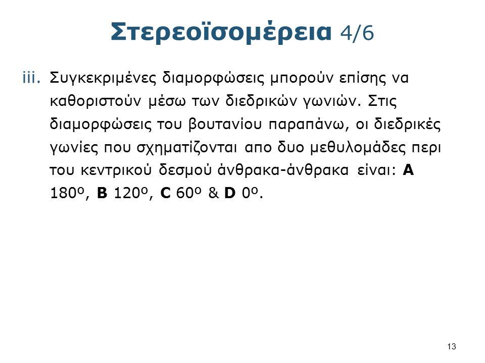 Στερεοϊσομέρεια 4/6 iii. Συγκεκριμένες διαμορφώσεις μπορούν επίσης να καθοριστούν μέσω των διεδρικών γωνιών. Στις διαμορφώσεις του βουτανίου παραπάνω,