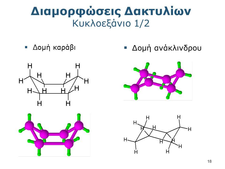 Διαμορφώσεις Δακτυλίων Κυκλοεξάνιο 1/2  Δομή καράβι  Δομή ανάκλινδρου 18