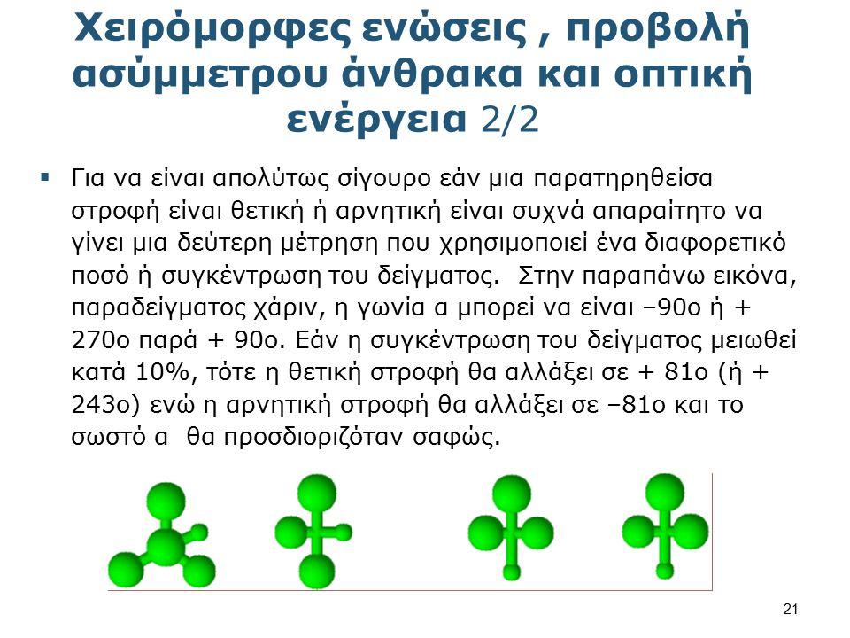 Χειρόμορφες ενώσεις, προβολή ασύμμετρου άνθρακα και οπτική ενέργεια 2/2  Για να είναι απολύτως σίγουρο εάν μια παρατηρηθείσα στροφή είναι θετική ή αρ