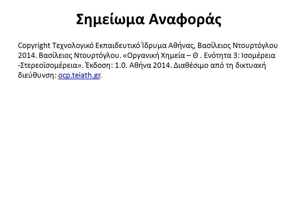 Σημείωμα Αναφοράς Copyright Τεχνολογικό Εκπαιδευτικό Ίδρυμα Αθήνας, Βασίλειος Ντουρτόγλου 2014. Βασίλειος Ντουρτόγλου. «Οργανική Χημεία – Θ. Ενότητα 3