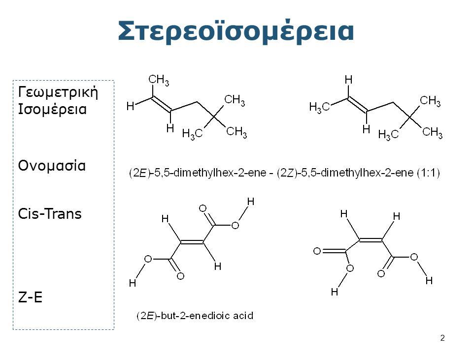 Στερεοϊσομέρεια Γεωμετρική Ισομέρεια Ονομασία Cis-Trans Z-E 2