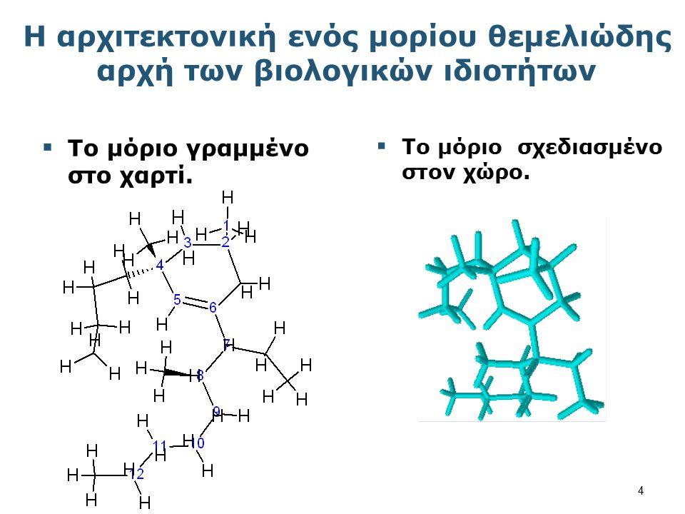 Η αρχιτεκτονική ενός μορίου θεμελιώδης αρχή των βιολογικών ιδιοτήτων  Το μόριο γραμμένο στο χαρτί.  Το μόριο σχεδιασμένο στον χώρο. 4