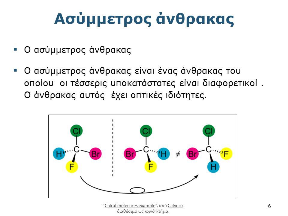 Διαστεροϊσομερή 2/2 chemwiki.ucdavis.educhemwiki.ucdavis.edu με άδεια CC BY-NC-SA 3.0 USCC BY-NC-SA 3.0 US 17
