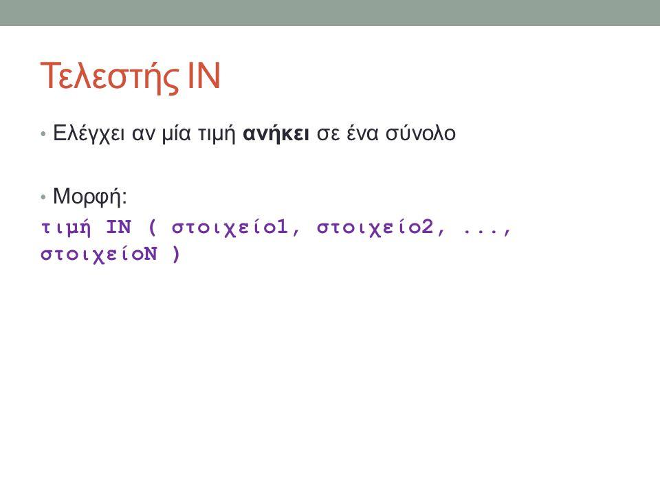 Τελεστής IN Ελέγχει αν μία τιμή ανήκει σε ένα σύνολο Μορφή: τιμή IN ( στοιχείο1, στοιχείο2,..., στοιχείοΝ )