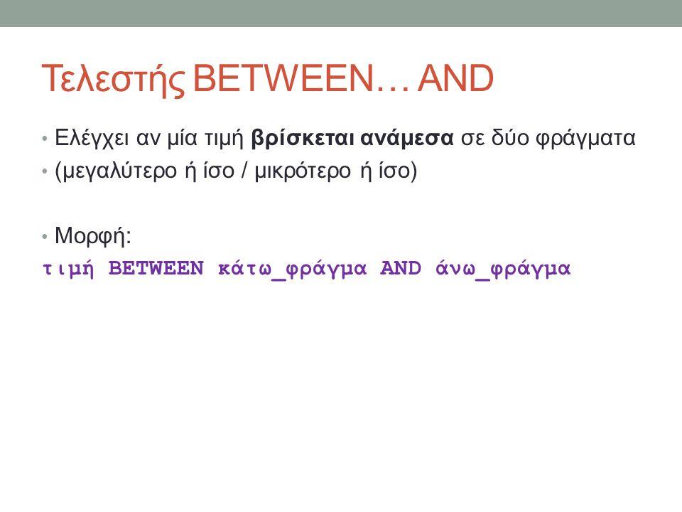 Τελεστής BETWEEN… AND Ελέγχει αν μία τιμή βρίσκεται ανάμεσα σε δύο φράγματα (μεγαλύτερο ή ίσο / μικρότερο ή ίσο) Μορφή: τιμή BETWEEN κάτω_φράγμα AND άνω_φράγμα