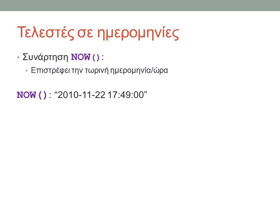 Τελεστές σε ημερομηνίες Συνάρτηση NOW () : Επιστρέφει την τωρινή ημερομηνία/ώρα NOW() : 2010-11-22 17:49:00