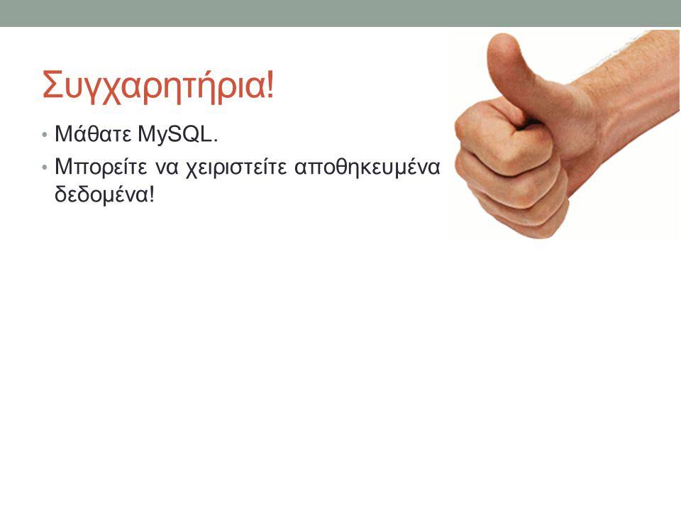 Συγχαρητήρια! Μάθατε MySQL. Μπορείτε να χειριστείτε αποθηκευμένα δεδομένα!
