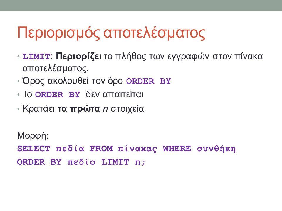 Περιορισμός αποτελέσματος LIMIT : Περιορίζει το πλήθος των εγγραφών στον πίνακα αποτελέσματος.