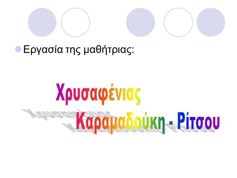 Εργασία της μαθήτριας: