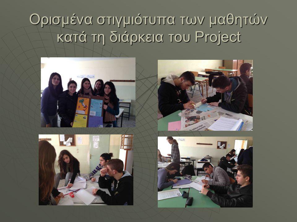 Ορισμένα στιγμιότυπα των μαθητών κατά τη διάρκεια του Project