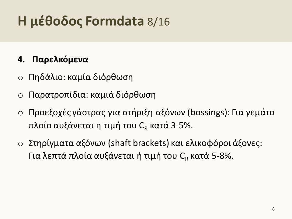 Η μέθοδος Formdata 9/16 9