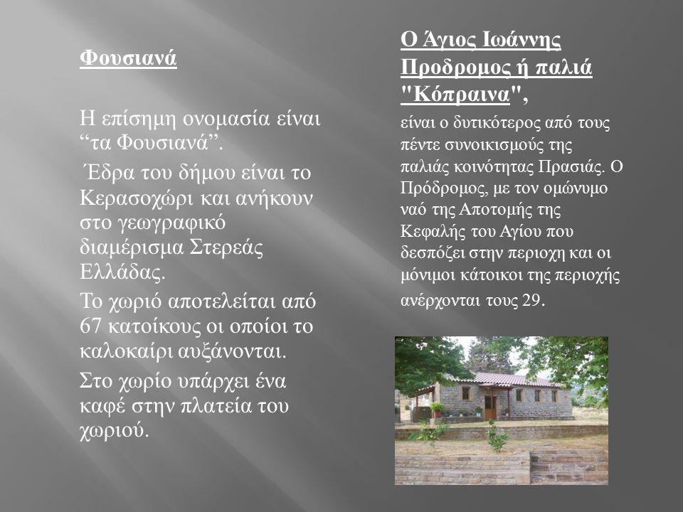 """Φουσιανά Η επίσημη ονομασία είναι """" τα Φουσιανά """". Έδρα του δήμου είναι το Κερασοχώρι και ανήκουν στο γεωγραφικό διαμέρισμα Στερεάς Ελλάδας. Το χωριό"""