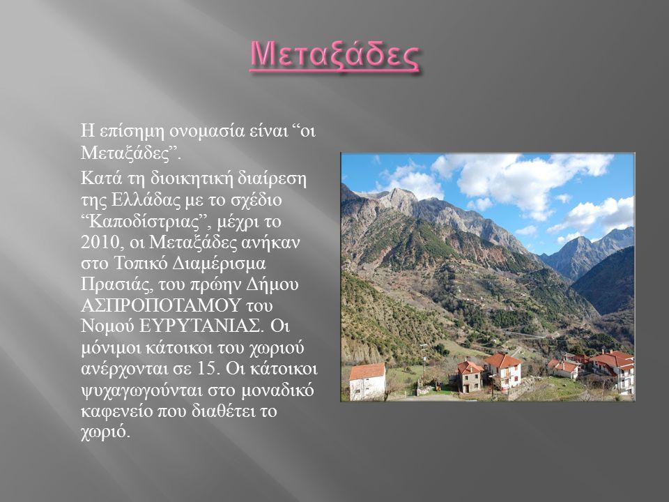 """Η επίσημη ονομασία είναι """" οι Μεταξάδες """". Κατά τη διοικητική διαίρεση της Ελλάδας με το σχέδιο """" Καποδίστριας """", μέχρι το 2010, οι Μεταξάδες ανήκαν σ"""