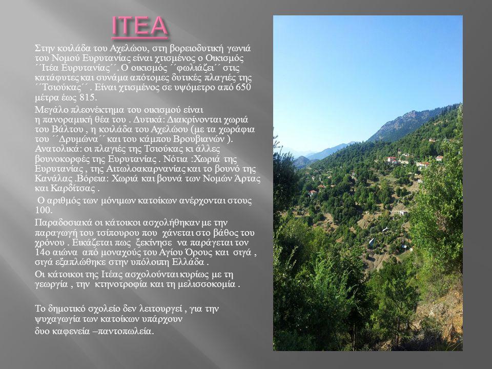 Στην κοιλάδα του Αχελώου, στη βορειοδυτική γωνιά του Νομού Ευρυτανίας είναι χτισμένος ο Οικισμός ΄΄Ιτέα Ευρυτανίας΄΄. Ο οικισμός ΄΄φωλιάζει΄΄ στις κατ