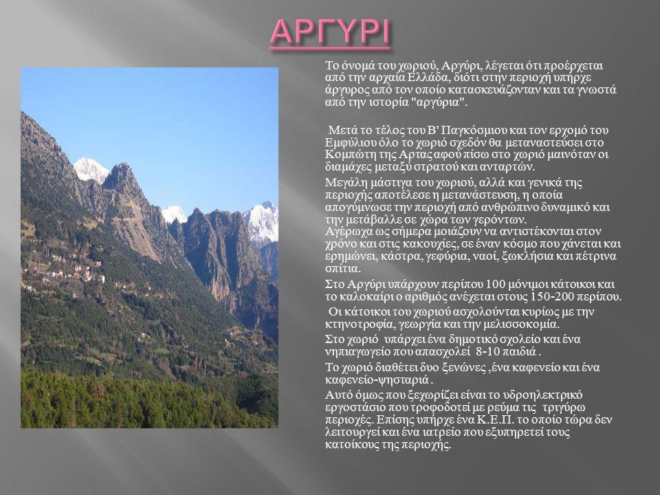 Το όνομά του χωριού, Αργύρι, λέγεται ότι προέρχεται από την αρχαία Ελλάδα, διότι στην περιοχή υπήρχε άργυρος από τον οποίο κατασκευάζονταν και τα γνωσ