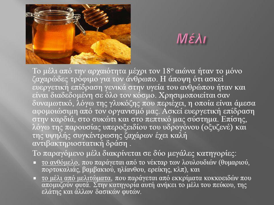 Το μέλι από την αρχαιότητα μέχρι τον 18 ο αιώνα ήταν το μόνο ζαχαρώδες τρόφιμο για τον άνθρωπο. Η άποψη ότι ασκεί ευεργετική επίδραση γενικά στην υγεί