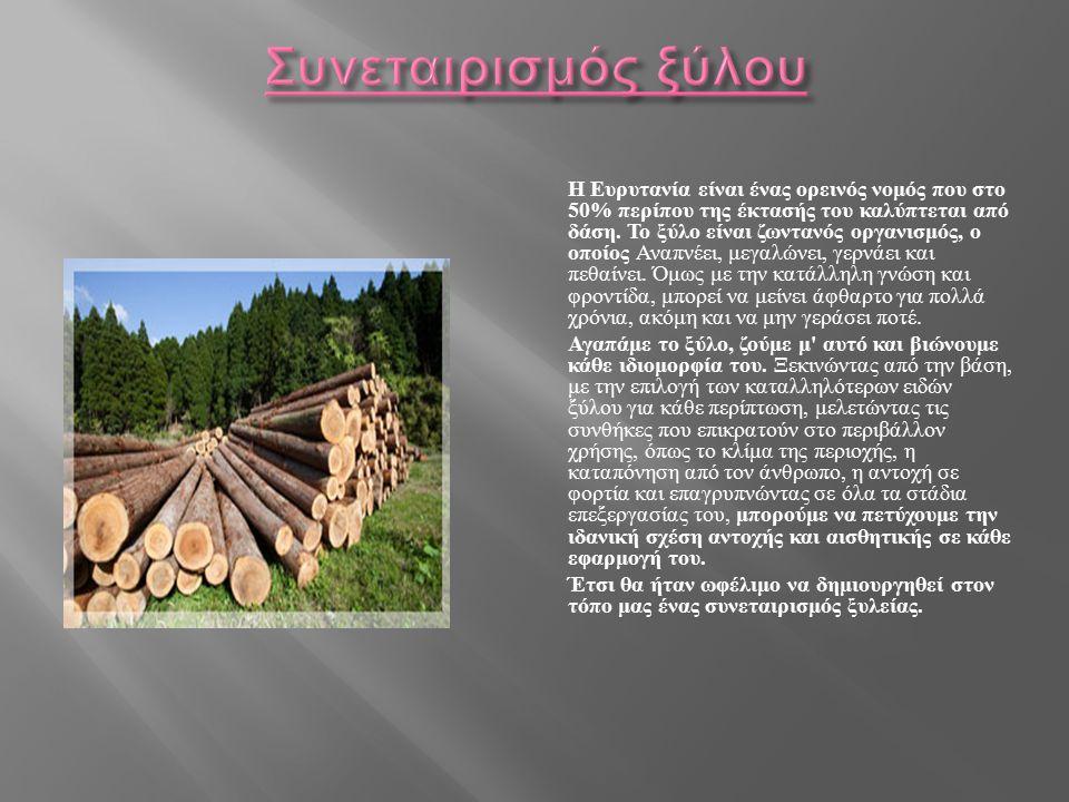 Η Ευρυτανία είναι ένας ορεινός νομός που στο 50% περίπου της έκτασής του καλύπτεται από δάση. Το ξύλο είναι ζωντανός οργανισμός, ο οποίος Αναπνέει, με