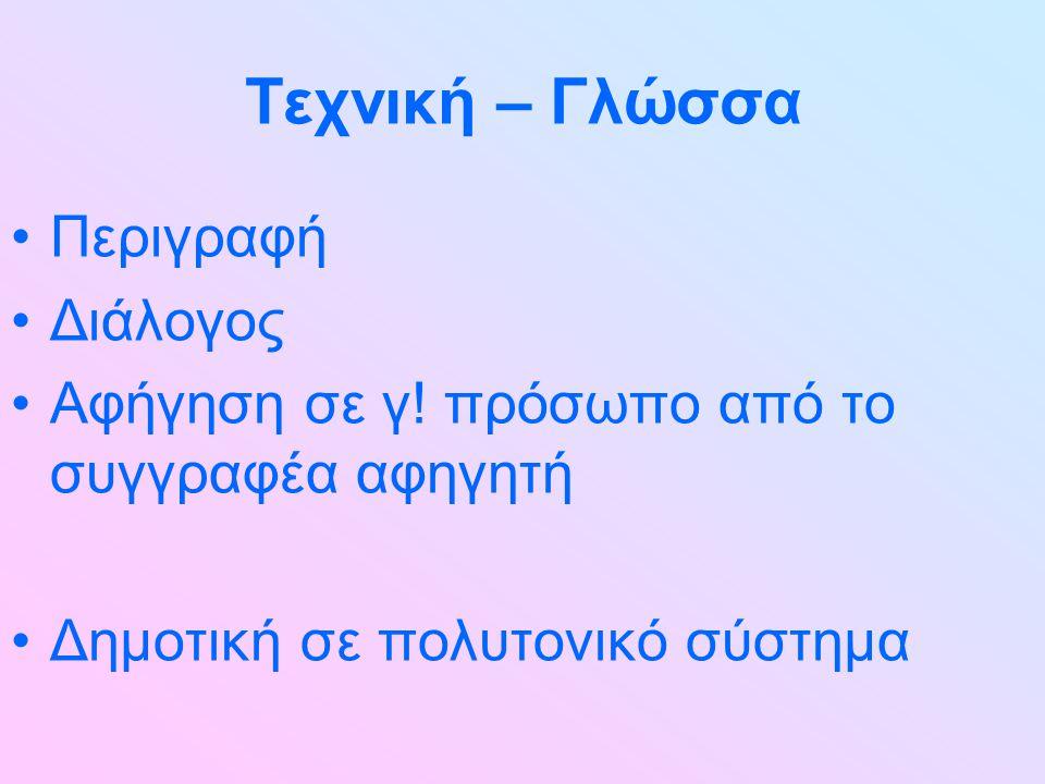Τεχνική – Γλώσσα Περιγραφή Διάλογος Αφήγηση σε γ.
